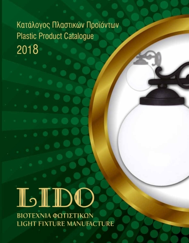 Plastic Product Catalogue
